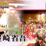 假屋崎省吾の豪邸がすごい!売るシリーズで時計や指輪を鑑定!値段は?【とんねるず】