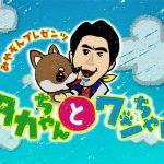 みやぞんとタカさんが大江戸温泉に!犬のマッサージとサービスは?【とんねるず】