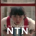 多部未華子が「なんてなめらか」のCMに出演!NTNって何の会社?