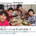 とんねるずの石橋貴明が行ったワンタン麺のお店は山形県のどこ?【スーパーカーで田舎に行く】