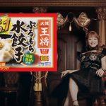 王将の水餃子CMで黒いドレスの女性は誰?鈴木奈々って歌も料理も上手?